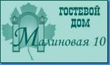 Гостевой дом Малиновая 10